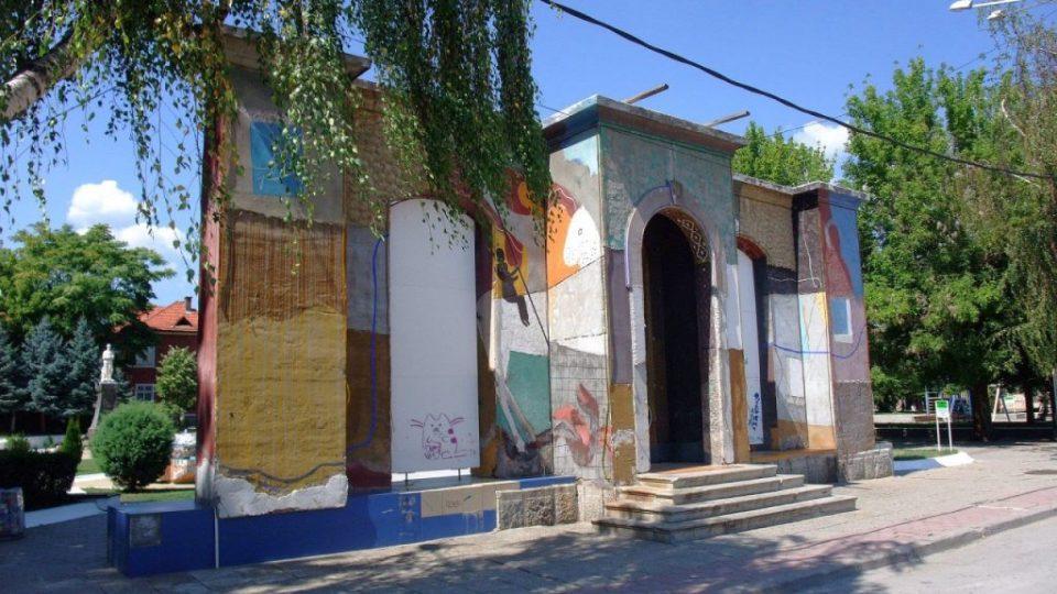 Култура и туризъм в Кюстендил